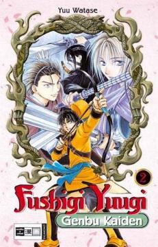 Fushigi Yuugi Genbu Kaiden Cover 2