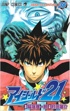 Eyeshield 21 Band 36