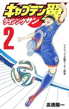 Captain Tsubasa Rising sun Band 2