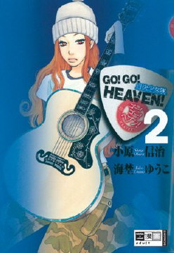 Go! Go! Heaven! Band 2