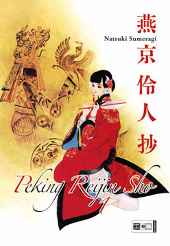 Peking Reijin-Sho Band 1