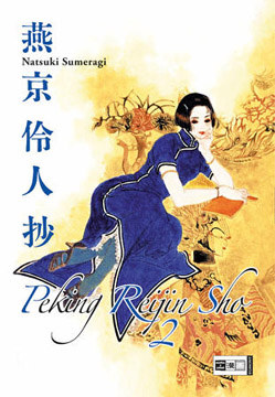 Peking Reijin-Sho Band 2