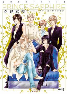 Prince Sapphire