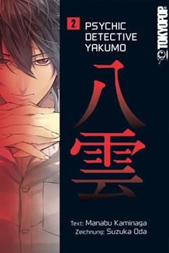 Psychic Detective Yakumo Band 2