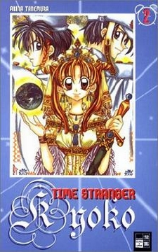 Time Stranger Kyoko Band 2