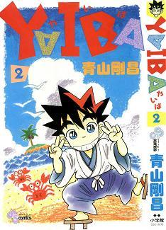 Yaiba Band 2