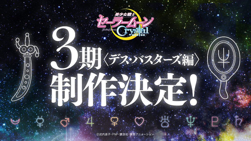 Sailor Moon Crystal 2