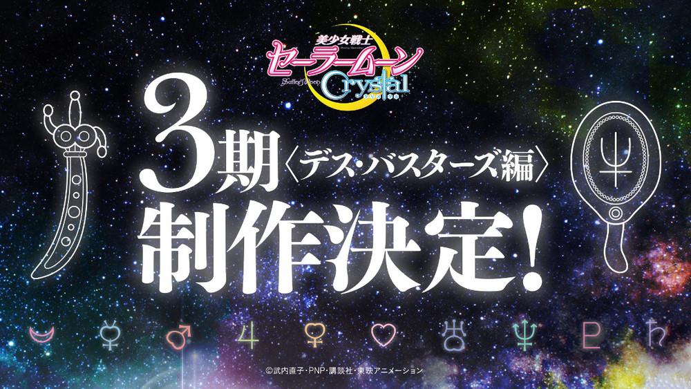 Sailor Moon Crystal 2
