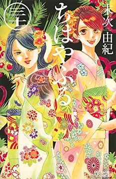 Chihayafuru Band 30 jap