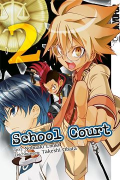 School Court Band 2